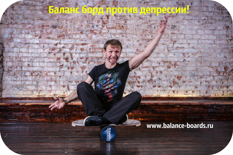 http://balance-boards.ru/images/upload/Баланс%20борд%20против%20депрессии.jpg