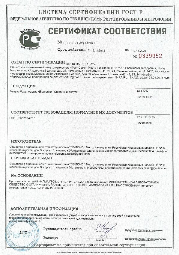 http://balance-boards.ru/images/upload/Баланс%20борды%20Elements%20Сертификат%20соответствия%20качества.jpg