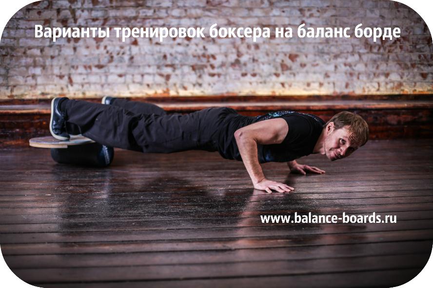 http://balance-boards.ru/images/upload/Варианты%20тренировок%20боксера%20на%20балансборде.jpg