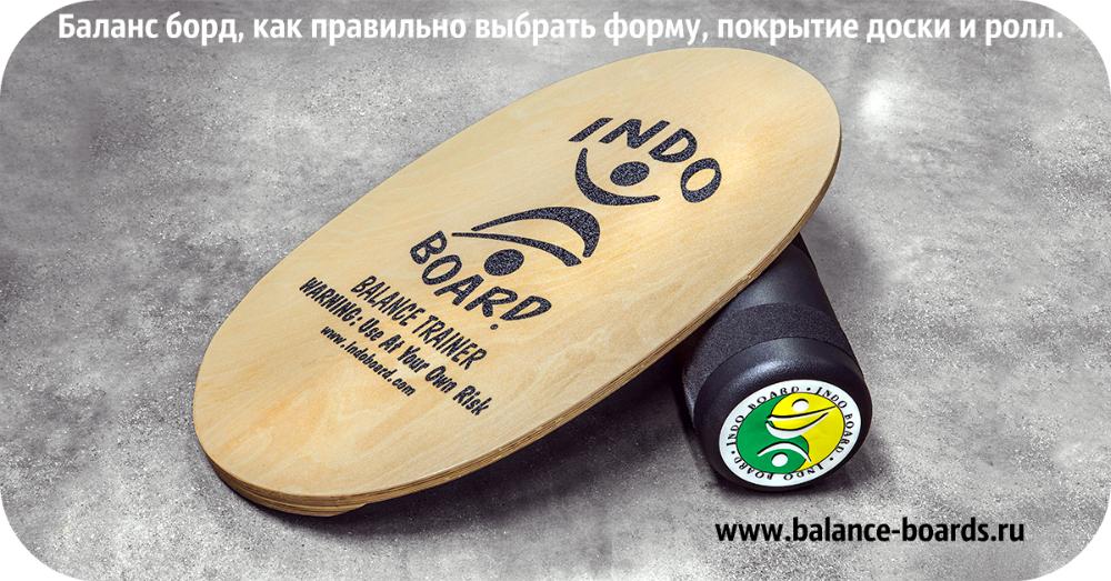 http://balance-boards.ru/images/upload/Как%20выбрать%20безопасный%20и%20эффективный%20баланс%20борд.jpg