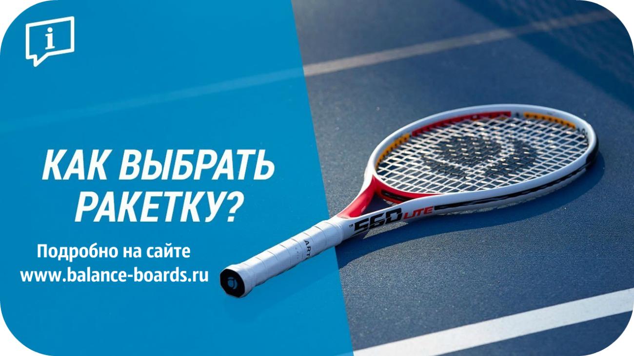http://balance-boards.ru/images/upload/Как%20выбрать%20ракетку%20для%20большого%20тенниса.jpg