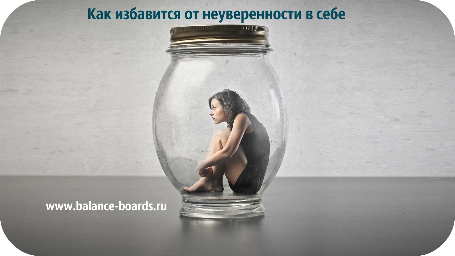 http://balance-boards.ru/images/upload/Как%20избавится%20от%20неуверенности%20в%20себе.jpg