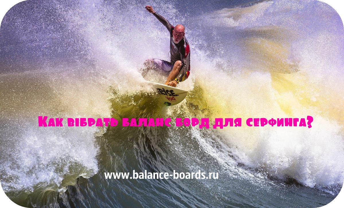 http://balance-boards.ru/images/upload/Как%20подобрать%20тренажер%20баланса%20для%20серфера.jpg