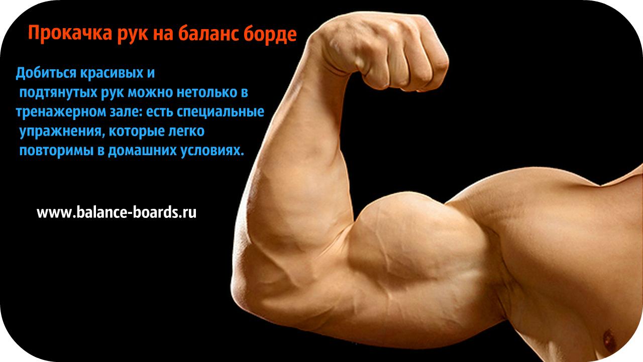 http://balance-boards.ru/images/upload/Как%20прокачать%20руки%20на%20тренажере%20баланса%20Elements.jpg