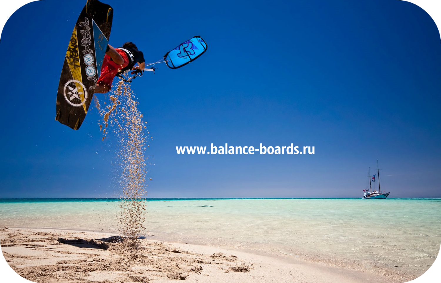 http://balance-boards.ru/images/upload/Многогранный%20кайтинг.jpg