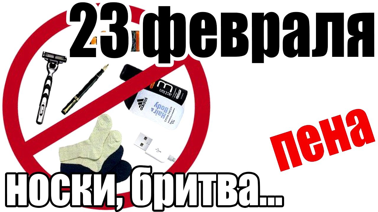 http://balance-boards.ru/images/upload/Носкам%20на%2023%20февраля%20есть%20альтернатива.jpg