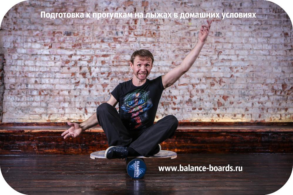 http://balance-boards.ru/images/upload/Подготовка%20к%20прогулкам%20на%20лыжах%20в%20домашних%20условиях.jpg