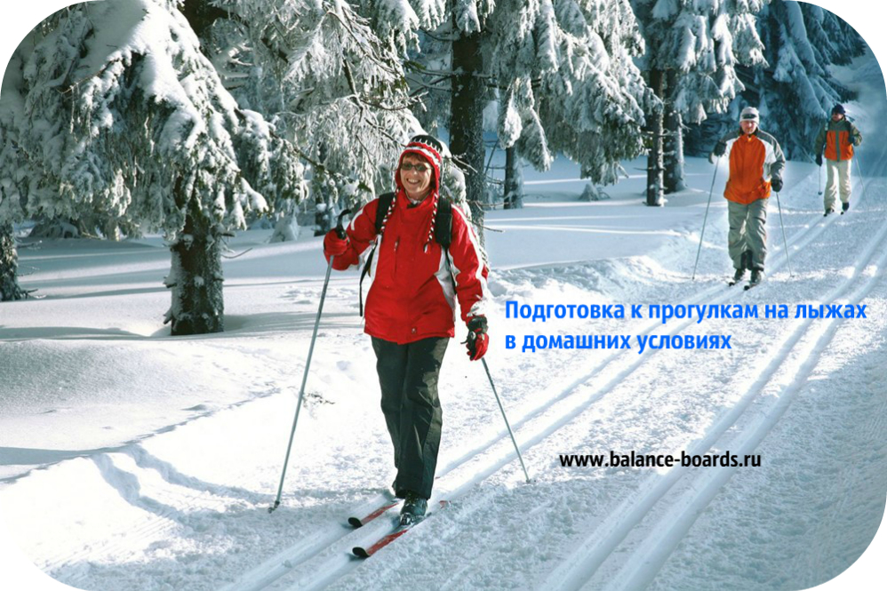 http://balance-boards.ru/images/upload/Подготовка%20к%20прогулкам%20на%20лыжах.jpg