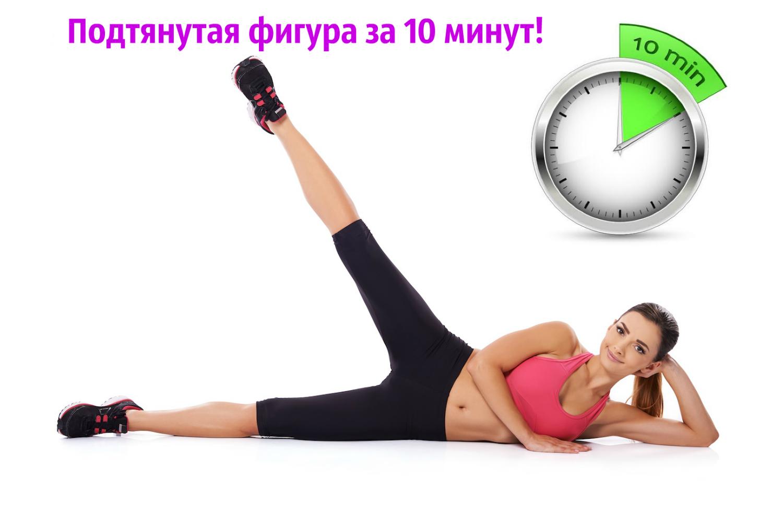 http://balance-boards.ru/images/upload/Подтянутая%20фигура%20за%2010%20минут%20как%20это%20сделать.jpg