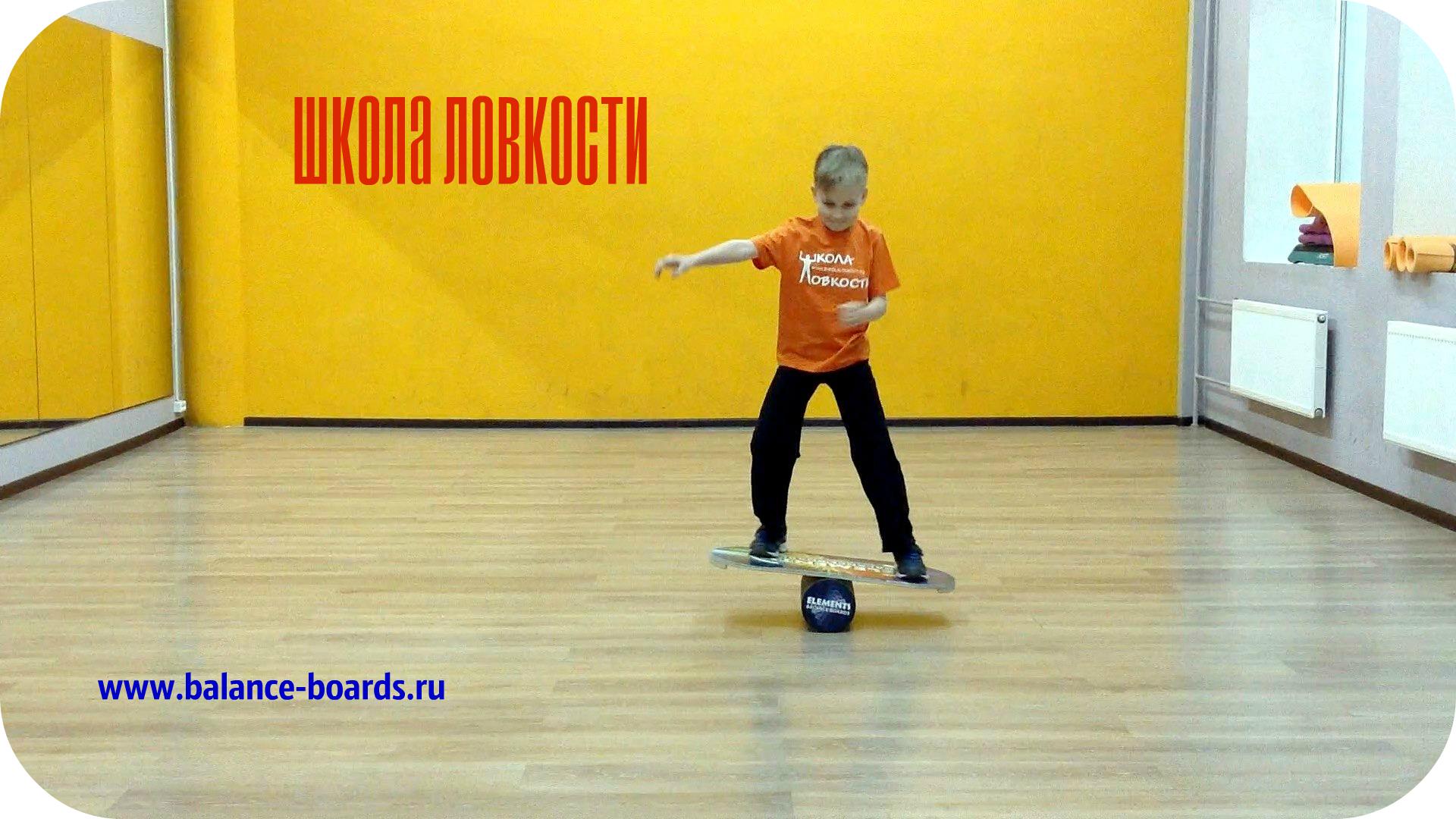 http://balance-boards.ru/images/upload/Поставьте%20ребенка%20на%20баланс%20борд.jpg