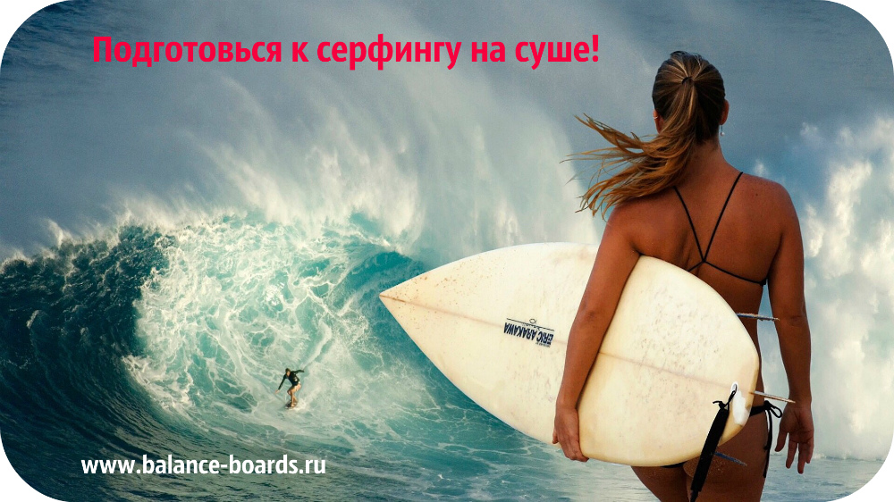 http://balance-boards.ru/images/upload/Сефинг%20дома%20Тренировки%20без%20границ.jpg