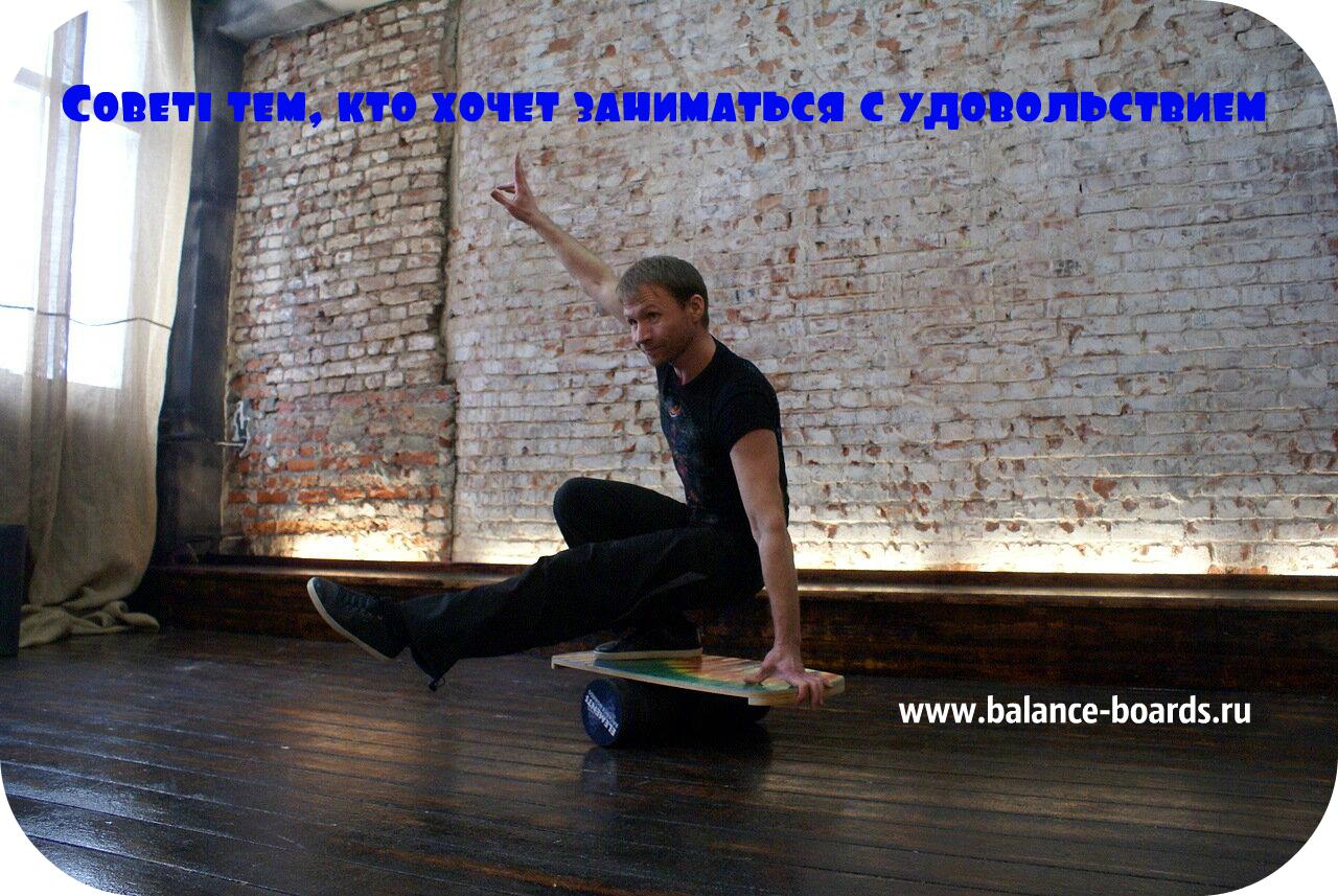 http://balance-boards.ru/images/upload/Советы%20тем,%20кто%20хочет%20заниматься%20с%20удовольствием.jpg