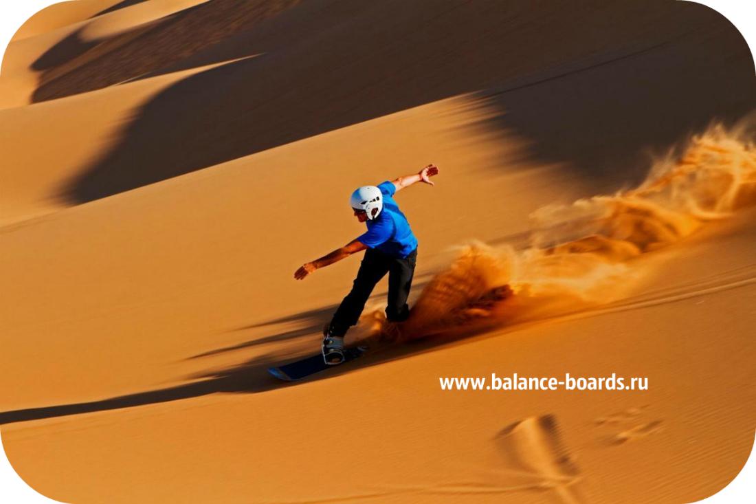 http://balance-boards.ru/images/upload/Сэндбординг%20что%20это%20такое%20и%20как%20подготовиться.jpg
