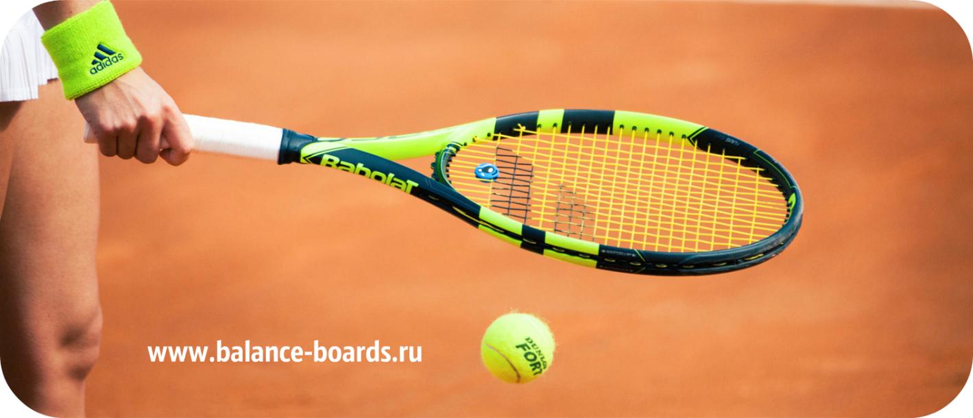 http://balance-boards.ru/images/upload/Тенис%20и%20баланс%20борд%20что%20общего.jpg