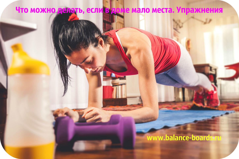 http://balance-boards.ru/images/upload/Что%20можно%20делать,%20если%20в%20доме%20мало%20места.%20Упражнения.jpg