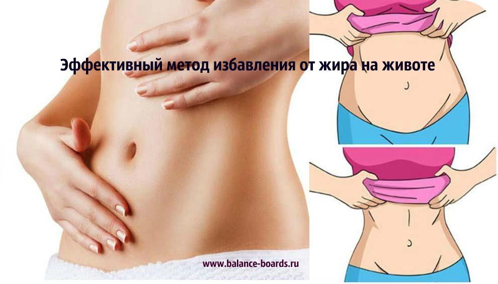 http://balance-boards.ru/images/upload/Эффективный%20метод%20избавления%20от%20жира%20на%20животе.jpg