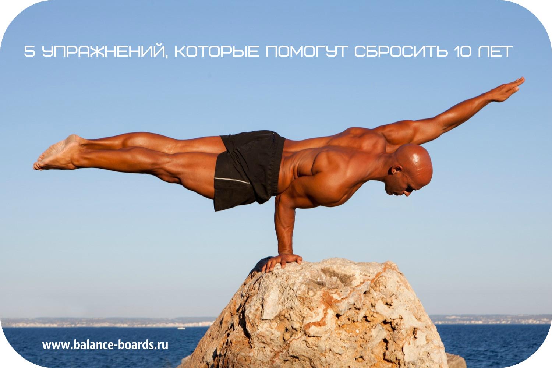 http://balance-boards.ru/images/upload/5%20упражнений,%20которые%20помогут%20сбросить%2010%20лет.jpg